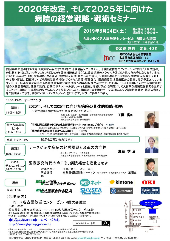 190824JBCC医療ITセミナー2019in名古屋_imgs-0001