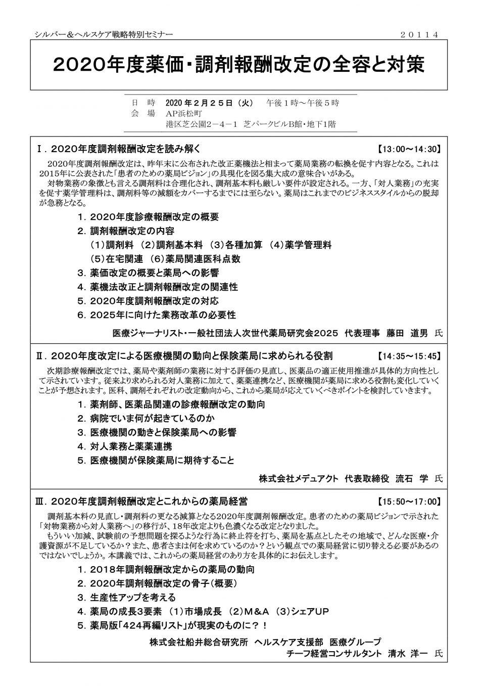 200225_SSKセミナー